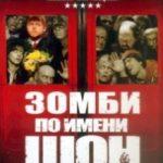 Зомбі на ім'я Шон / Shaun of the Dead (2004)