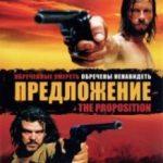 Пропозиція / The Proposition (2005)
