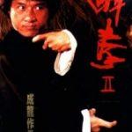 П'яний майстер 2 / Jui kuen II (1994)