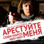 Заарештуйте мене / Arrêtez-moi (2013)