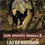 Парк Юрського періоду 2: Загублений світ / The Lost World: Jurassic Park (1997)