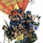 Поліцейська академія 4 / Police Academy 4: Citizens on Patrol (1987)