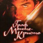 Граф Монте-Крісто / The Count of Monte Cristo (2002)