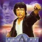Проект А: Частина 2 / «A» gai wak juk jap (1987)