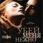 Убий мене ніжно / Killing Me Softly (2001)