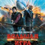 Велика гра / Big Game (2014)