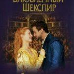 Закоханий Шекспір / Shakespeare in Love (1998)