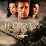 Перл Харбор / Pearl Harbor (2001)