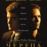 Черепи / The Skulls (2000)