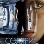 Соляріс / Solaris (2002)