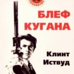 Блеф Куган / Coogan's Bluff (1968)