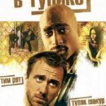 У тупику / Gridlock'd (1997)