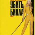 Вбити Білла / Kill Bill: Vol. 1 (2003)