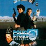 Поліцейська історія 3: Суперполіцейський / Ging chat goo si 3: Chiu kup ging chat (1992)