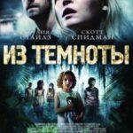 З темряви / Out of the Dark (2014)