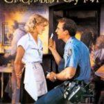 Щасливий випадок / It Could Happen to You (1994)