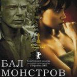 Бал монстрів / monster's Ball (2001)