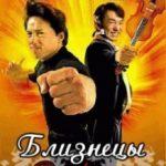 Близнюки-дракони / Shuang long hui (1991)