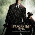 Проклятий шлях / Road to Perdition (2002)