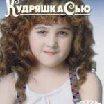 Кучерява Сью / Curly Sue (1991)