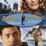 Вибух з минулого / Blast from the Past (1999)