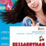 Безтурботна / Happy-Go-Lucky (2008)