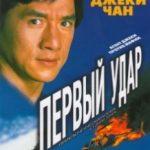 Перший удар / Ging chaat goo si 4: Ji gaan daan yam mo (1995)