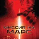 Місія на Марс / Mission to Mars (2000)