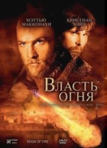 Влада вогню / Reign of Fire (2002)