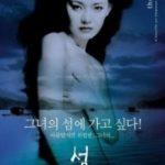 Острів / Seom (2000)