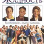 Жадібність / Greedy (1994)