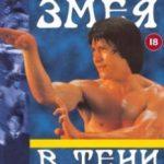 Змія в тіні орла / Se ying diu sau (1978)