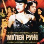 Мулен Руж / Moulin Rouge! (2001)