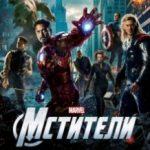 Месники / The Avengers (2012)