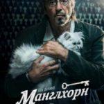 Манглхорн / Manglehorn (2014)