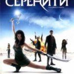 "Місія ""Сереніті"" / Serenity (2005)"