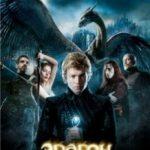 Ерагон / Eragon (2006)
