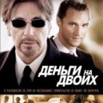 Гроші на двох / Two for the Money (2005)