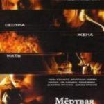 Мертва дівчинка / The Dead Girl (2006)