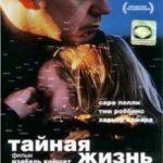Таємне життя слів / The Secret Life of Words (2005)