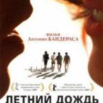 Літній дощ / El camino de los ingleses (2006)