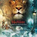Хроніки Нарнії: Лев, чаклунка і чарівна шафа / The Chronicles of Narnia: The Lion, the Witch and the Wardrobe (2005)