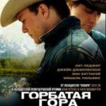 Горбата гора / Brokeback Mountain (2005)