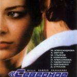 Північне сяйво / Северное сияние (2001)