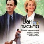 Вам лист / you've Got Mail (1998)