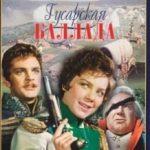 Гусарська балада / Гусарская баллада (1962)
