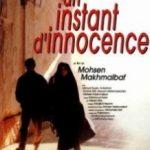Мить невинності / Nun va Goldoon (1996)