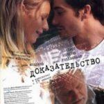 Доказ / Proof (2004)