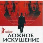 Хибна спокуса / The Good Shepherd (2006)