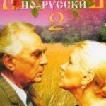 Кохати по-російськи 2 / Любить по-русски 2 (1996)